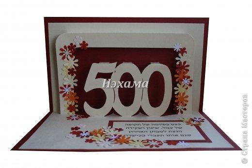 Моя  первая открытка - киригами фото 2