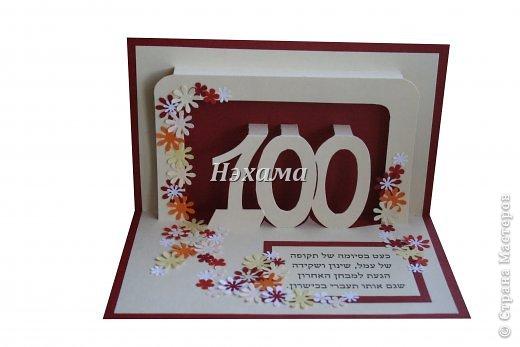 Моя  первая открытка - киригами фото 3