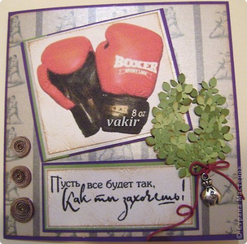 Доброго времени суток, дорогие соседи! Продолжаю выкладывать свои вытворялки. Сегодня это мужские (и не только) открытки и денежный конвертик. фото 11