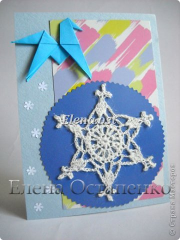 Люблю вязать и заниматься оригами. Попробовала объединить вязаные элементы и оригами-фигурки для создания новогодних открыток. Для работы использовала картон поделочный для детского творчества, цветную офисную бумагу, салфетки, пряжу. Из пряжи Gazzal-Dennis крючком №1.25 связала снежинки, смочила их водой с клеем ПВА и положила в расправленном виде для высыхания. Когда снежинки высохнут, приклеиваем их на картон или бумагу для акварели.  фото 3