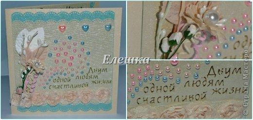Свадебных открыточек парочка, нежных и трогательных по содержанию. фото 2
