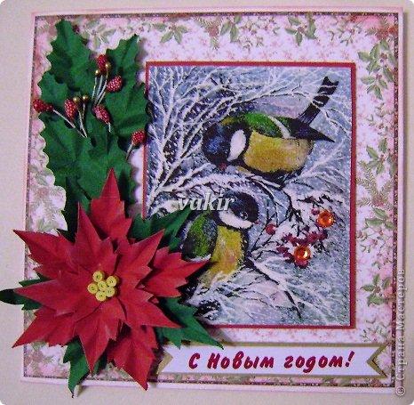 """Здравствуй, родная Страна! СКОРО НОВЫЙ ГОД! Зимою мир становится добрей И веселей от праздничных забот Приятно просыпаться в декабре И знать, что скоро будет Новый год! Украшенная елка и огни, Подарки, стенгазета у окна. И я, как в детстве, подгоняю дни, Чтобы осталась только ночь одна. Хочу за новогодний шумный стол, Хочу салат, """"Иронию судьбы"""", И чтобы Дед Мороз опять пришел, Хочу сюрпризов сказочных, любых... И пусть летит опавшая листва, Но если время праздника пришло, Мы так хотим немного волшебства И учимся другим дарить тепло! Под елочкой появятся опять Подарки, незаметно, как всегда... И будет над игрушками сиять Живая, настоящая звезда! И будут свечи на столе гореть, Как знак любви, как будущего код... Приятно просыпаться в декабре И точно знать, что скоро Новый год!                                 Петр Давыдов  В преддверии самого любимого многими праздника тему для воплощения своих творческих порывов выдумывать не надо. На свет рождаются новогодние подарки. В данном случае - открытки. У меня получилась птичья подборка. Синичко-снигирёвые открыточки Олечки Качуровской стали вдохновителем. Первая и вторая открыточки - с квиллинговыми птичками. фото 5"""