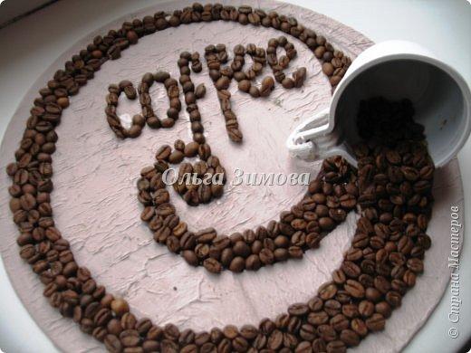Посвящается все любителям кофе... На просторах интернета и у нас в Стране Мастеров очень много работ из зёрен кофе. Для любого человека, кто не пробовал работать с кофе. это кажется просто фантастическая идея. Хотя на самом деле это очень просто и легко сделать самому  Панно из зерен кофе будет прекрасным подарком к празднику, будь то 8 Марта или 23 февраля. И мужчины и женщины одинаково  любят кофе.Поэтому  к женскому дню сделала несколько панно в подарок .Имея подручные материалы любой быстро справится с поставленной задачей. Выкладываю свою работу, может кому-то пригодиться, хотя честно до ума довела только первое панно, а делаю из 3. И так начали фото 12
