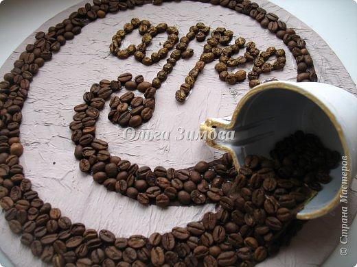 Посвящается все любителям кофе... На просторах интернета и у нас в Стране Мастеров очень много работ из зёрен кофе. Для любого человека, кто не пробовал работать с кофе. это кажется просто фантастическая идея. Хотя на самом деле это очень просто и легко сделать самому  Панно из зерен кофе будет прекрасным подарком к празднику, будь то 8 Марта или 23 февраля. И мужчины и женщины одинаково  любят кофе.Поэтому  к женскому дню сделала несколько панно в подарок .Имея подручные материалы любой быстро справится с поставленной задачей. Выкладываю свою работу, может кому-то пригодиться, хотя честно до ума довела только первое панно, а делаю из 3. И так начали фото 13