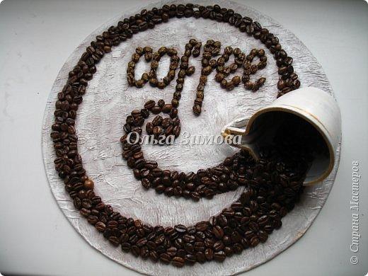 Посвящается все любителям кофе... На просторах интернета и у нас в Стране Мастеров очень много работ из зёрен кофе. Для любого человека, кто не пробовал работать с кофе. это кажется просто фантастическая идея. Хотя на самом деле это очень просто и легко сделать самому  Панно из зерен кофе будет прекрасным подарком к празднику, будь то 8 Марта или 23 февраля. И мужчины и женщины одинаково  любят кофе.Поэтому  к женскому дню сделала несколько панно в подарок .Имея подручные материалы любой быстро справится с поставленной задачей. Выкладываю свою работу, может кому-то пригодиться, хотя честно до ума довела только первое панно, а делаю из 3. И так начали фото 15