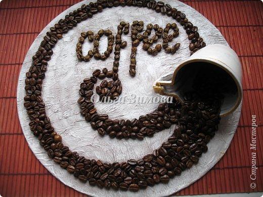 Посвящается все любителям кофе... На просторах интернета и у нас в Стране Мастеров очень много работ из зёрен кофе. Для любого человека, кто не пробовал работать с кофе. это кажется просто фантастическая идея. Хотя на самом деле это очень просто и легко сделать самому  Панно из зерен кофе будет прекрасным подарком к празднику, будь то 8 Марта или 23 февраля. И мужчины и женщины одинаково  любят кофе.Поэтому  к женскому дню сделала несколько панно в подарок .Имея подручные материалы любой быстро справится с поставленной задачей. Выкладываю свою работу, может кому-то пригодиться, хотя честно до ума довела только первое панно, а делаю из 3. И так начали фото 3