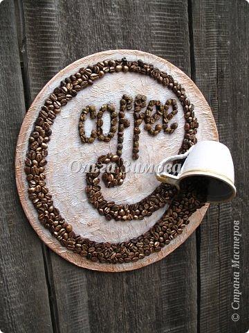 Посвящается все любителям кофе... На просторах интернета и у нас в Стране Мастеров очень много работ из зёрен кофе. Для любого человека, кто не пробовал работать с кофе. это кажется просто фантастическая идея. Хотя на самом деле это очень просто и легко сделать самому  Панно из зерен кофе будет прекрасным подарком к празднику, будь то 8 Марта или 23 февраля. И мужчины и женщины одинаково  любят кофе.Поэтому  к женскому дню сделала несколько панно в подарок .Имея подручные материалы любой быстро справится с поставленной задачей. Выкладываю свою работу, может кому-то пригодиться, хотя честно до ума довела только первое панно, а делаю из 3. И так начали фото 2