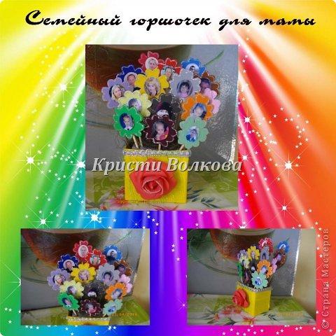 Решила для мамы сделать цветочный горшочек, а цветочки - это дети и внуки + добавила фото мамы и папы, для полноты картины! фото 1