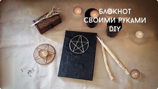 Всем привет! В этом видео я покажу вам, как сделать вот такой блокнот, похожий на книгу магии.  Для работы понадобится:  Офисная бумага; Бумага для черчения; Пивной картон; Салфетки; Клей ПВА; Краски черного и золотого цветов.